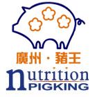 广州市猪王饲料有限公司