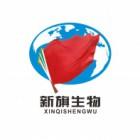 四川新旗生物科技发展有限公司